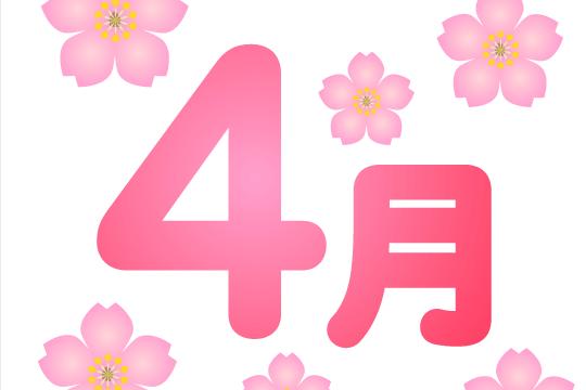 【いこいの薬局 旗の台店】2021年4月【零売】