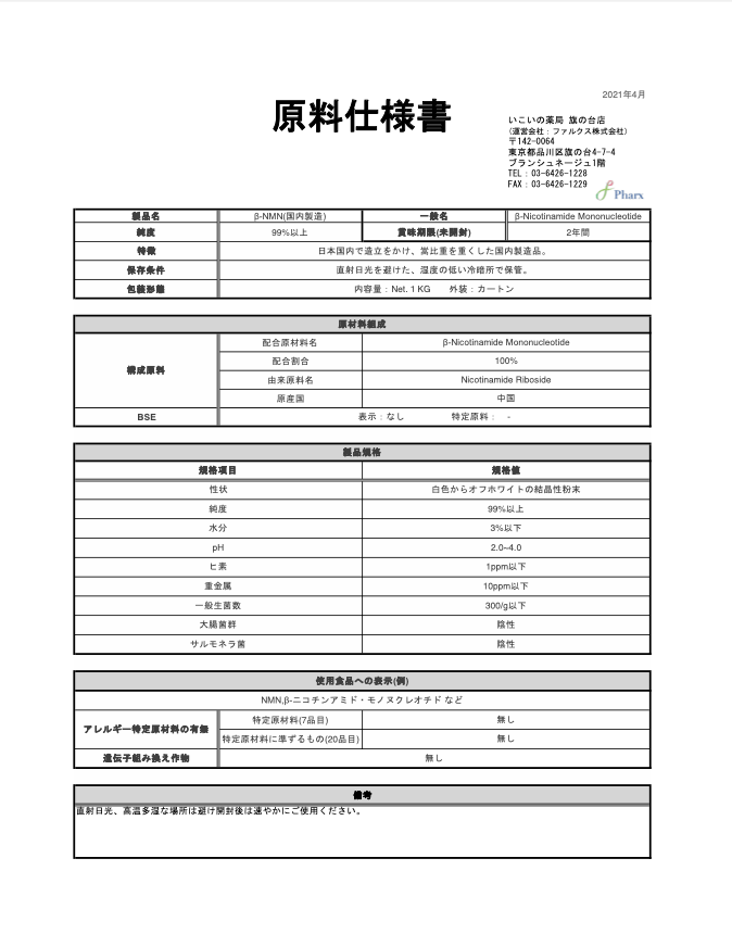 【NMN】原料仕様書(いこいの薬局 旗の台店)
