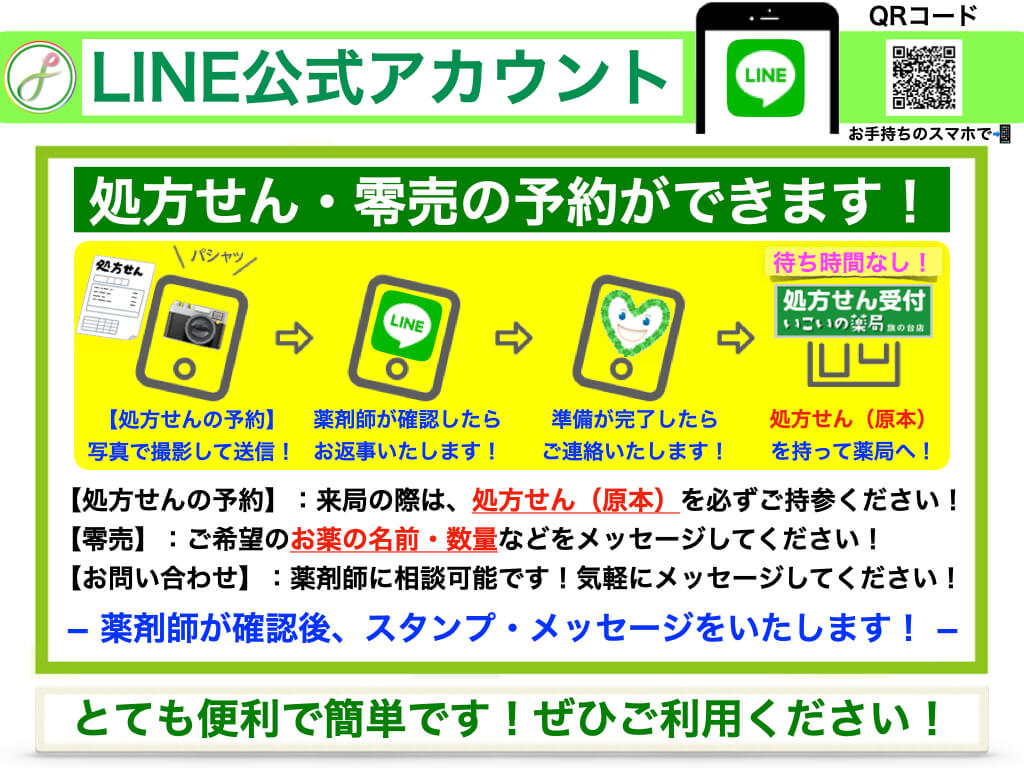 【LINEお薬予約システム】(いこいの薬局 旗の台店).001