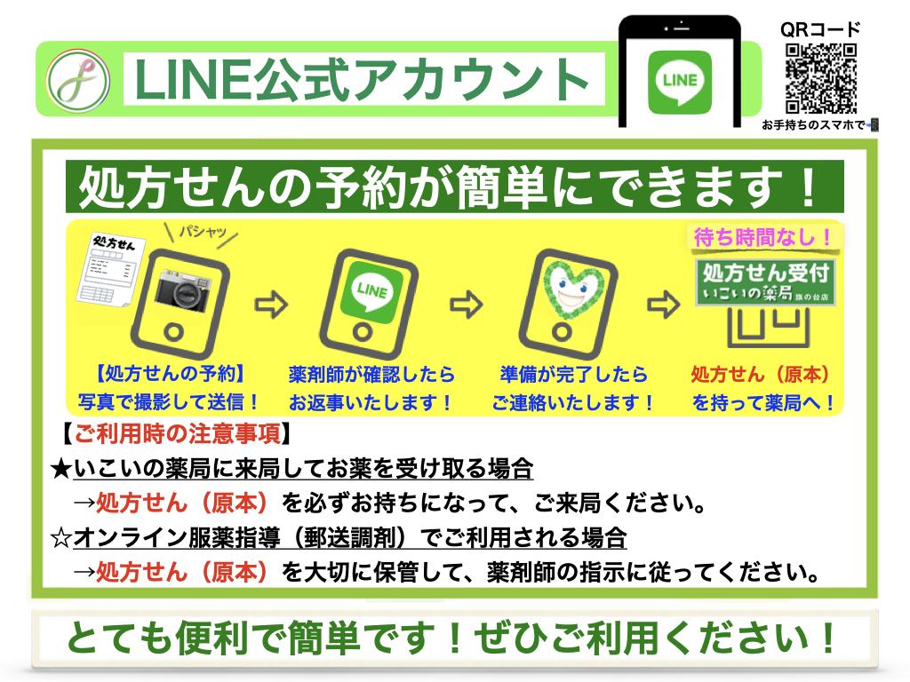 【LINE公式システム】(処方箋の予約:オンライン服薬指導).001