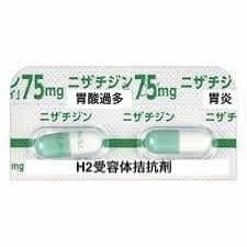 零売できるお薬:【胃腸薬・整腸剤・便秘薬・下痢止め】(H2受容体拮抗剤)ニザチジンカプセル75mg「サワイ」