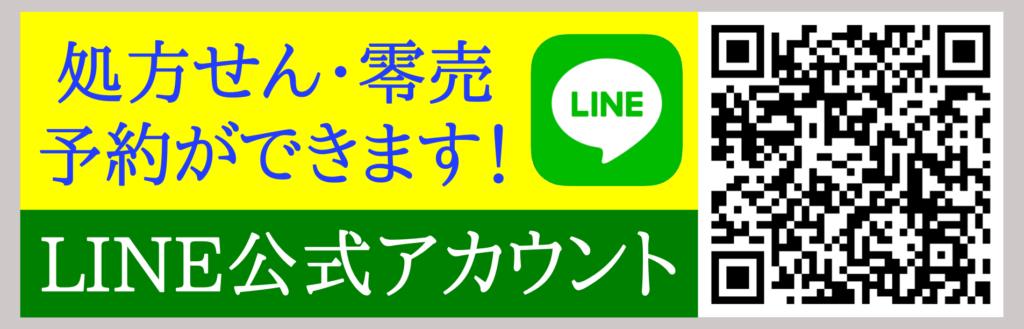 【LINE公式アカウント】ヘッダー(いこいの薬局 旗の台店)